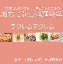 おもてなし料理教室ラクレムデクレム|東京ベイ新浦安
