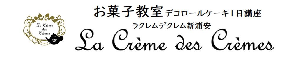 デコロールケーキ1日お菓子教室@新浦安