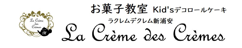 夏休み!親子でつくるデコロールケーキお菓子教室|ママとデコロールケーキ