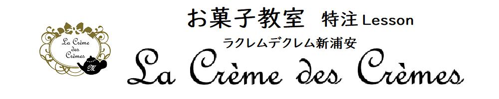習いたいお菓子をオーダーできるお菓子教室 新浦安東京ベイ