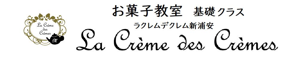 お菓子教室ラクレムデクレム新浦安(東京ベイ)は料理研究家 熊谷真由美がマンツーマンで完全サポートだからできる!プロ直伝の基礎クラス