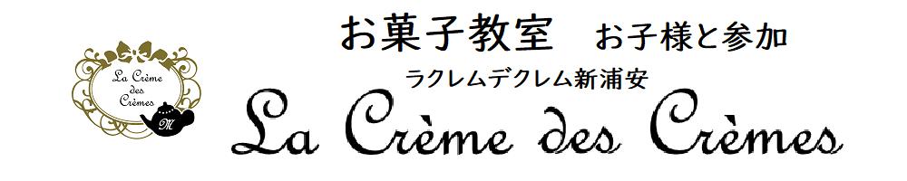 プロ直伝!お子様参加のお菓子教室で達成感をお持ち帰りお菓子教室 JR京葉線新浦安駅すぐ