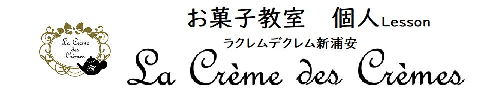 菓子教室 個人|新浦安東京ベイ