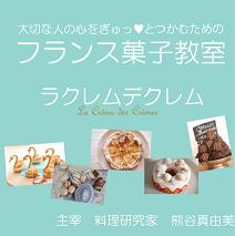 お菓子教室ラクレムデクレム・東京ベイ新浦安では著書20冊の熊谷真由美が指導。少人数で1台持ち帰り。