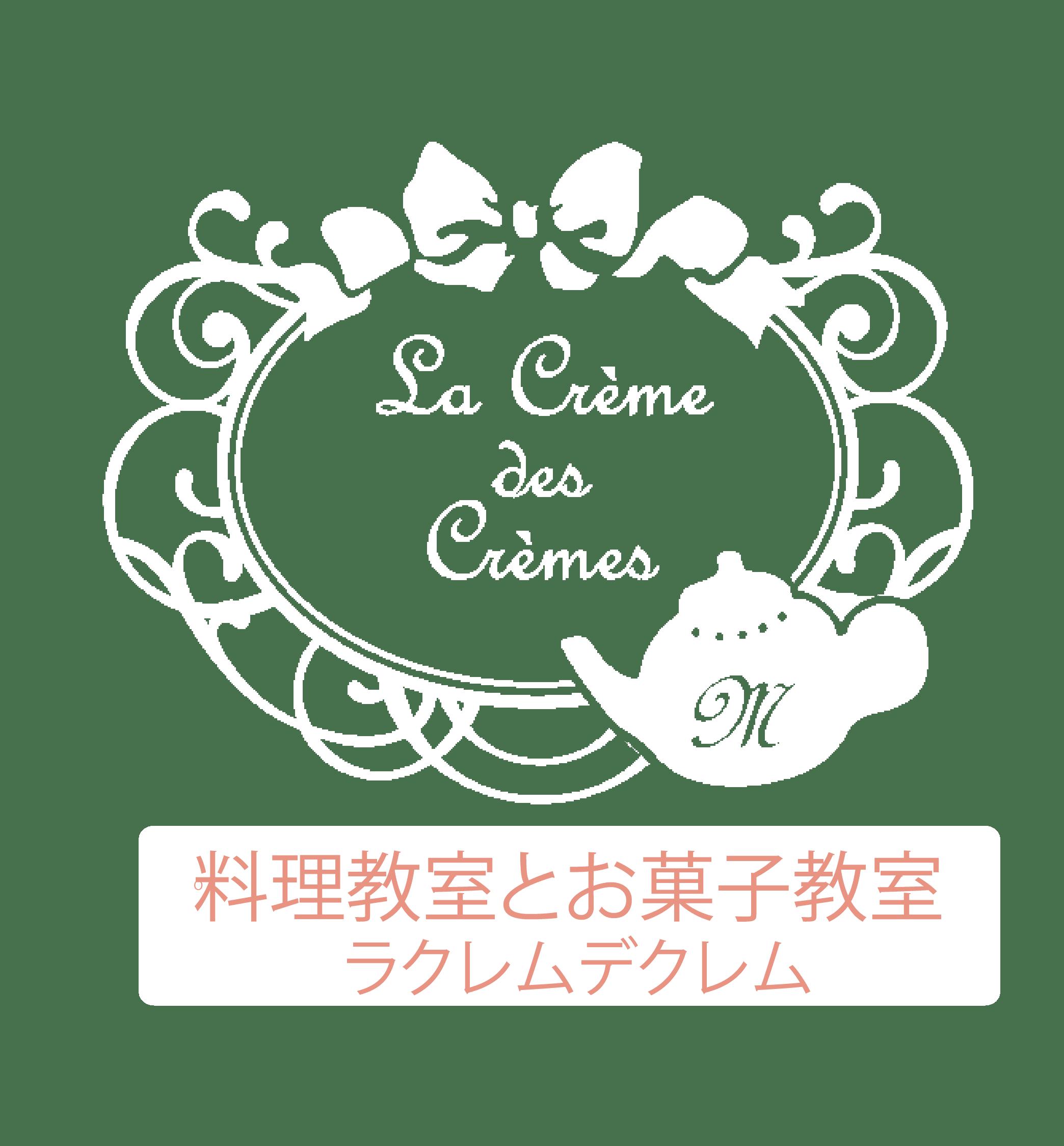 プロの自宅キッチンで丁寧に教わる来客に特化した、おしゃれなおもてなしの料理教室とフランス菓子教室ラクレムデクレムLa Creme des Cremes