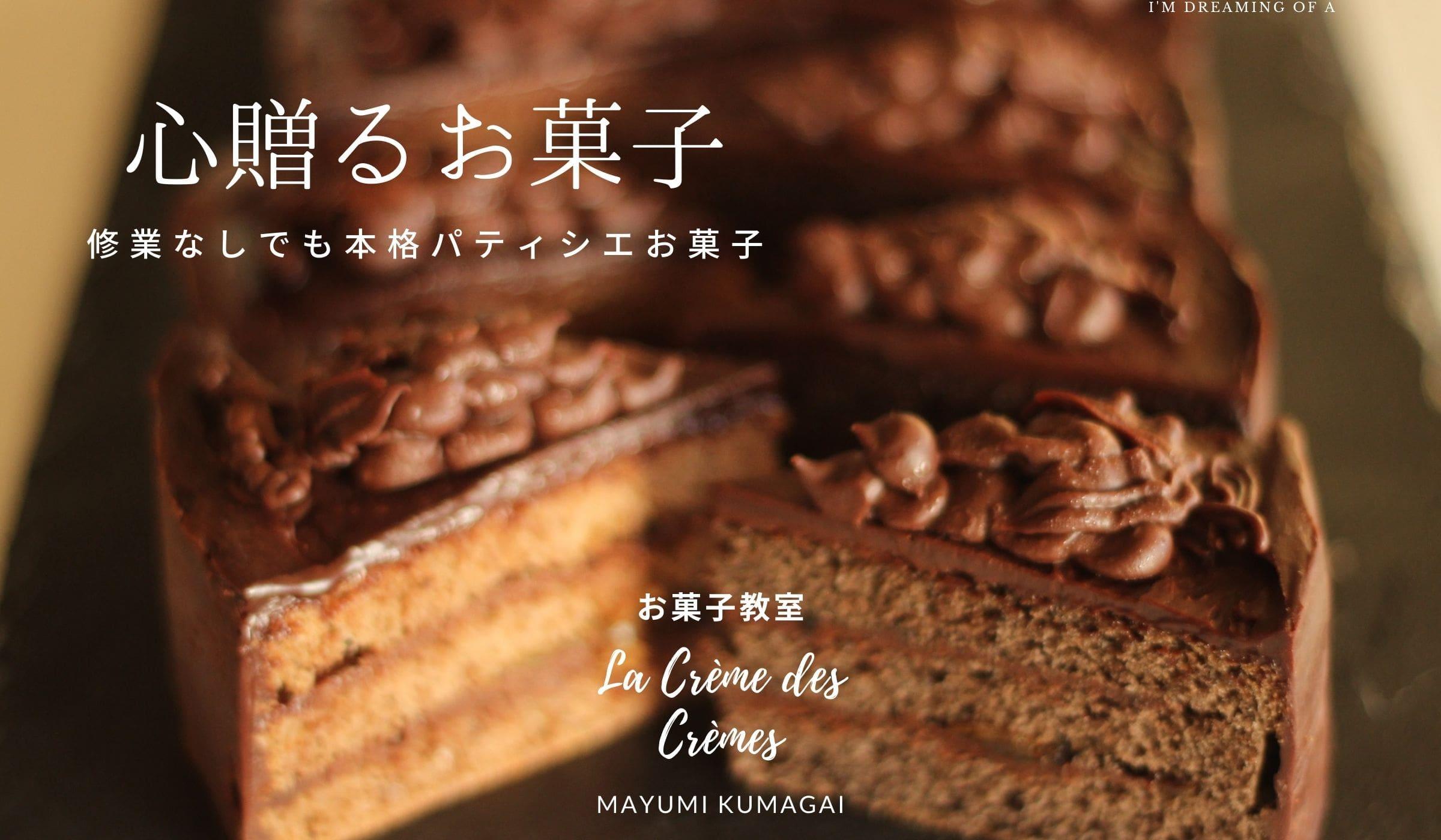 プロの料理研究家が教えるお料理教室とお菓子教室 東京ベイ千葉県浦安市JR新浦安駅