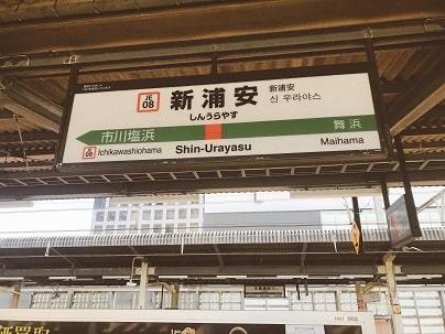 最寄り駅はJR京葉線・武蔵野線の新浦安駅 徒歩4分