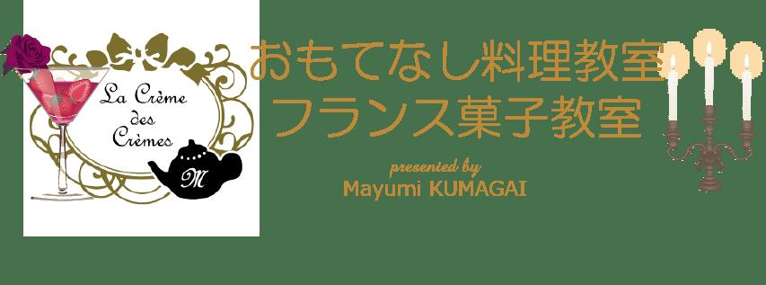 東京駅から20分の新浦安駅すぐの料理教室とお菓子教室《熊谷真由美のラクレムデクレム》
