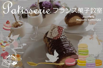 お誕生日を手作りでお祝いしたい方のためのお菓子教室|個人 東京ベイ(千葉県浦安市)