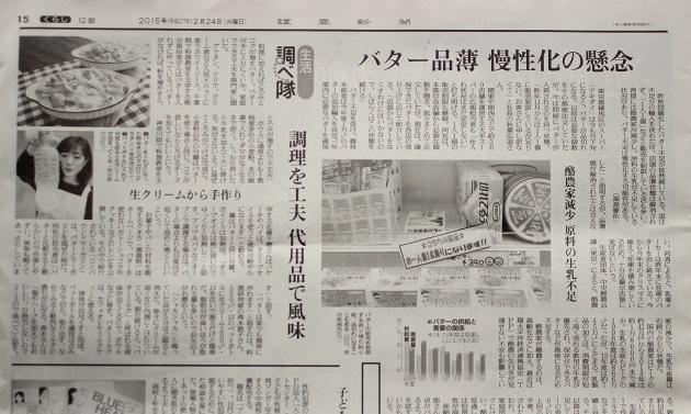 おもてなし料理教室|千葉県 メディア紹介