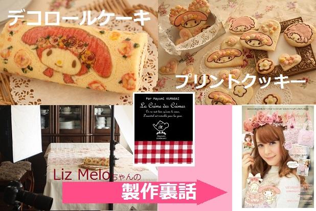 お菓子教室|千葉県 デコロールケーキ レッスン|千葉県浦安市のお菓子教室 熊谷真由美のラクレムデクレム