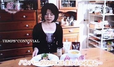 熊谷真由美TV出演 ハンバーグの作り方