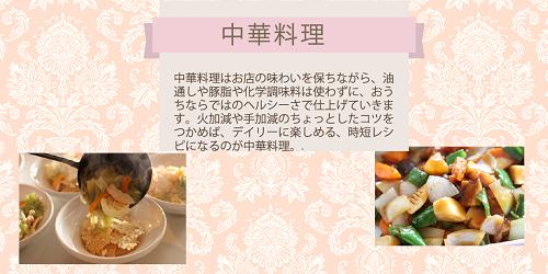 料理研究家 熊谷真由美のおもてなし料理教室のヘルシー中華料理