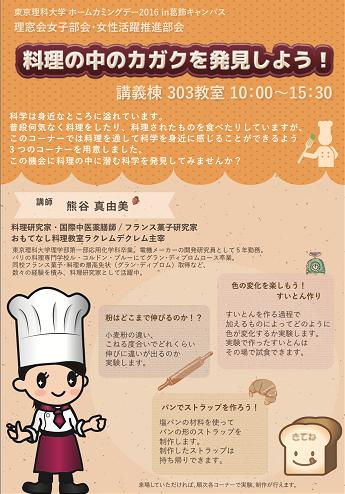 調理科学理論が得意な東京理科大出身の料理研究家