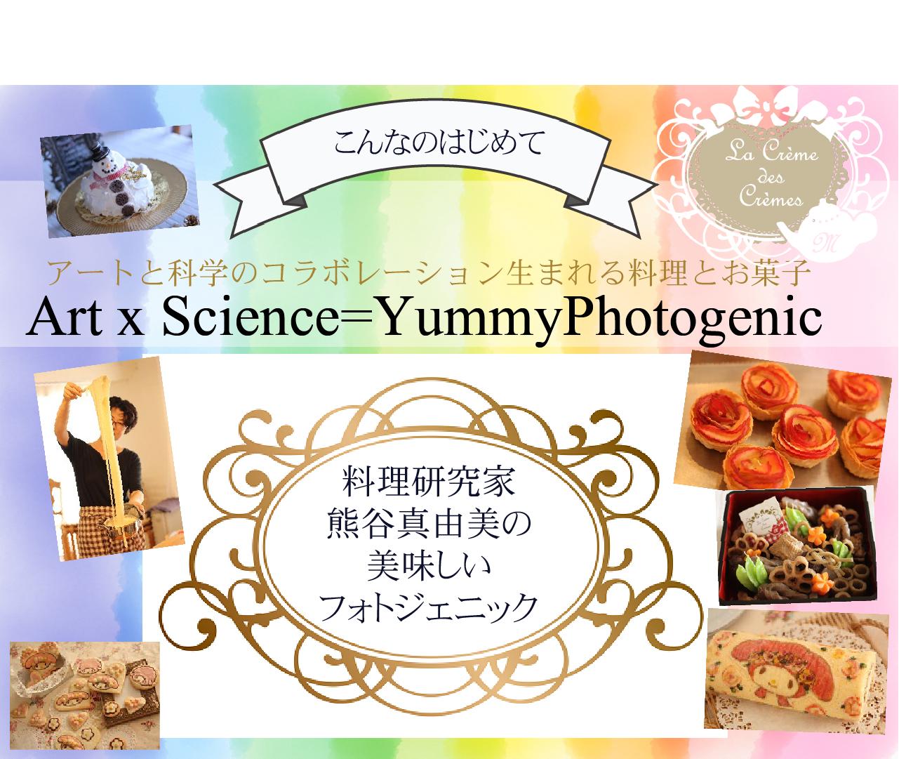 料理研究家 熊谷真由美のArtXSience=YummyPhotogenic】