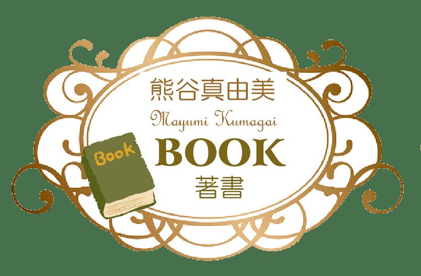 熊谷真由美の著書