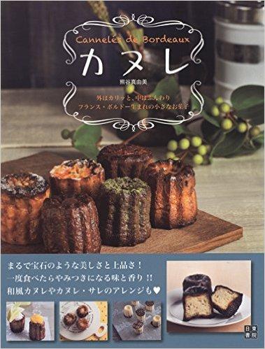 カヌレ レシピ本