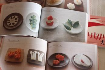 飾り切り 作り方|千葉県浦安市の料理教室 熊谷真由美のラクレムデクレム