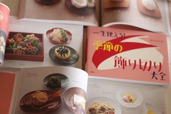 飾り切り レシピ本|千葉県浦安市の料理教室 熊谷真由美のラクレムデクレム