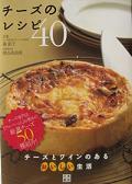チーズのレシピ40