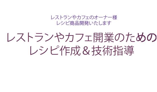 料理研究家 熊谷真由美が主宰する料理教室 個人 東京ベイ(千葉県浦安市)