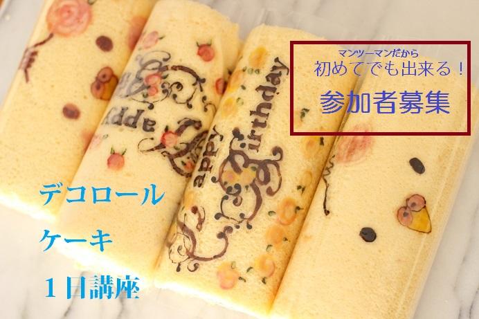 デコロールケーキ教室|はじめてでもできるマンツーマンお菓子教室 熊谷真由美のラクレムデクレム