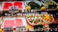 デパ地下のデリのメニュー&recipeプロデュース!!