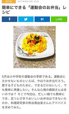 簡単にできる「運動会のお弁当」レシピ」