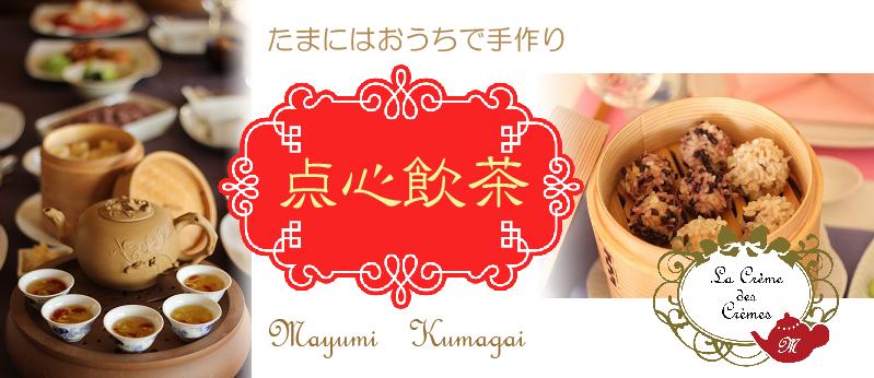 手作り点心飲茶のおもてなし料理教室|東京ベイ千葉県浦安市
