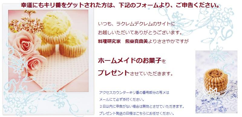 幸運にもキリ番をゲットされた方はホームメイドのお菓子をプレゼント|千葉県浦安市の料理教室 熊谷真由美のラクレムデクレム