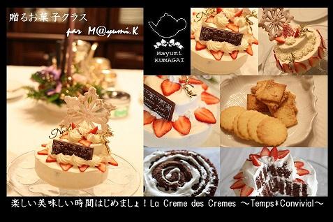 お菓子教室|千葉県 料理研究家主宰