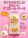 【子どもがよろこぶ!かんたんかわいいデコロールケーキの作り方
