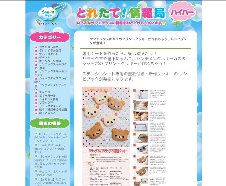 プリントクッキー教室|はじめてでもできるマンツーマンお菓子教室 熊谷真由美のラクレムデクレム