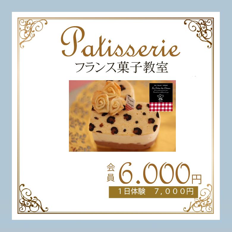 料理研究家が主宰するフランス菓子教室 個人 東京ベイ(千葉県浦安市)