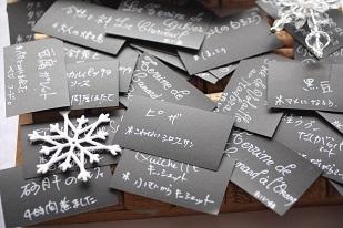 クリスマスパーティ|千葉県浦安市の料理教室 熊谷真由美のラクレムデクレム