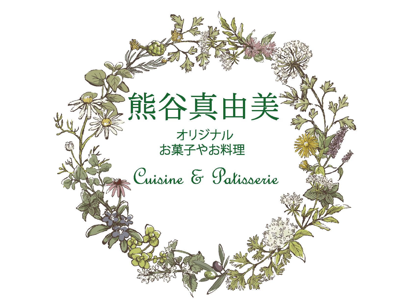 調理の科学理論で失敗しないレシピが得意な東京理科大出身の料理研究家 熊谷真由美のオリジナルのお菓子や料理製作