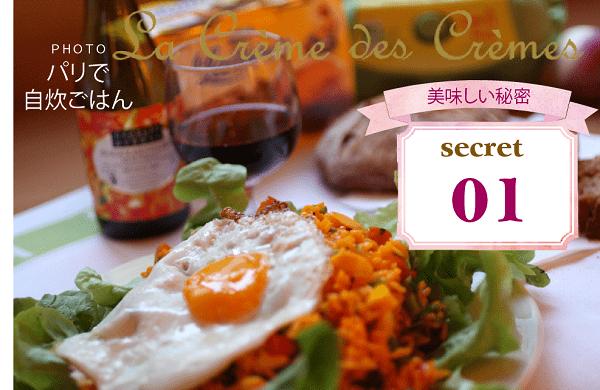 料理教室ラクレムデクレム10の秘密|料理研究家 熊谷真由美