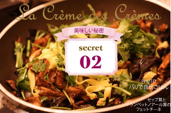 料理教室ラクレムデクレム10の秘密|料理研究家 熊谷真由美のおもてなし料理教室