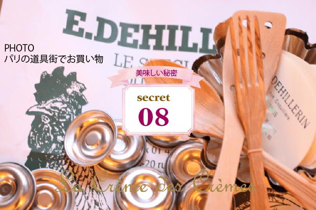今すぐ最高のハッピーをつくるお料理教室ラクレムデクレム10の秘密|料理研究家 熊谷真由美のおもてなし料理教室