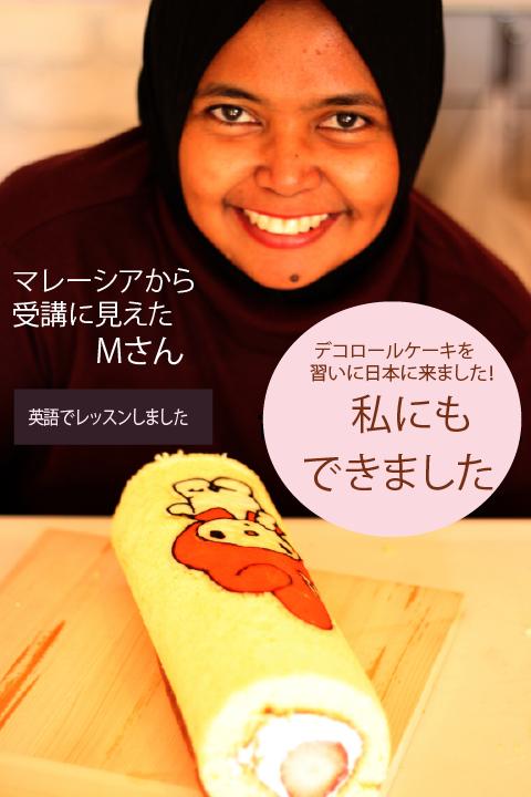 キャラクターケーキの作り方
