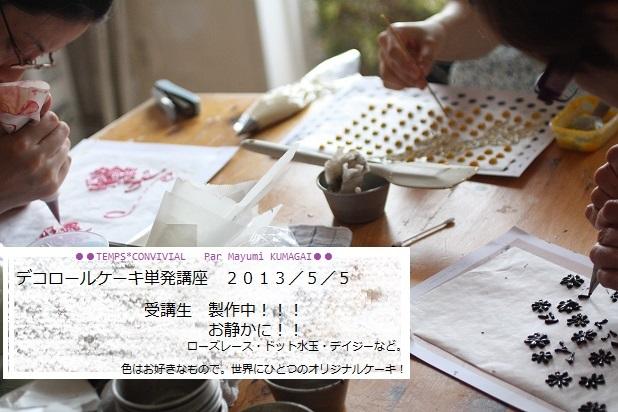 お菓子教室|千葉県 デコロールケーキ教室
