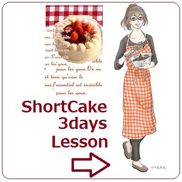 ショートケーキだけのお菓子教室