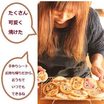お菓子教室|千葉県 プリントクッキー