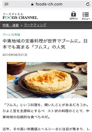フムス|料理研究家 熊谷真由美のラクレムデクレム
