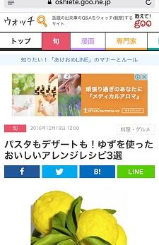 柚子がメインの料理|熊谷真由美のお菓子教室ラクレムデクレム