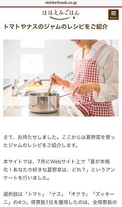 |料理研究家 熊谷真由美のお料理教室ラクレムデクレム