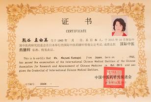 中国政府 認定の中国中医薬研究促進会の 国際中医薬膳師の資格認定書|浦安市の料理教室 熊谷真由美のラクレムデクレム