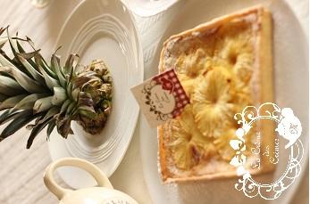 パイナップルのタルトのレシピ|フランス菓子研究家のサロン風お菓子教室 熊谷真由美のラクレムデクレム