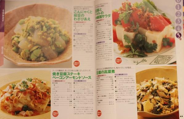 雑誌掲載10|千葉県浦安市の料理教室 熊谷真由美のラクレムデクレム