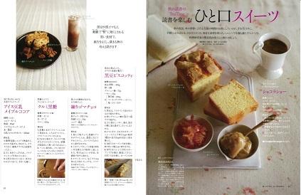 雑誌撮影 |千葉県浦安市の料理教室 プロの料理研究家 熊谷真由美のラクレムデクレム